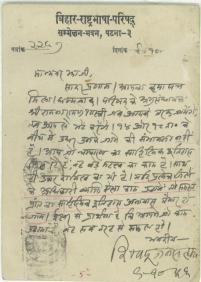 Acharya Shivpujan Sahay