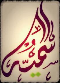 سمیّہ | Sumayyah Name Meaning in Urdu, Arabic names for Girls