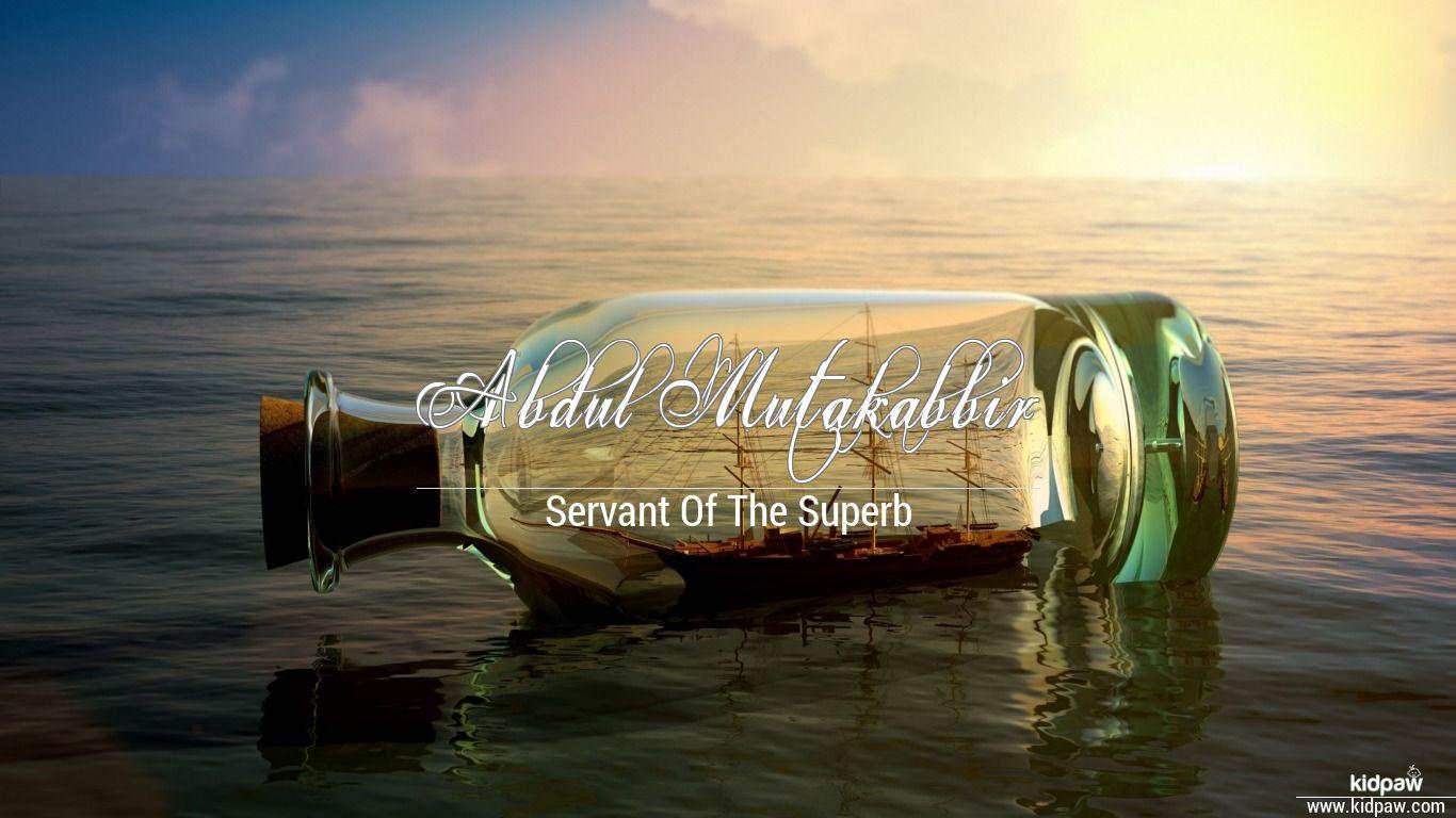 Abdul mutakabbir beautiful wallper