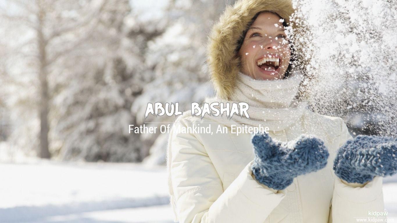 Abul bashar beautiful wallper