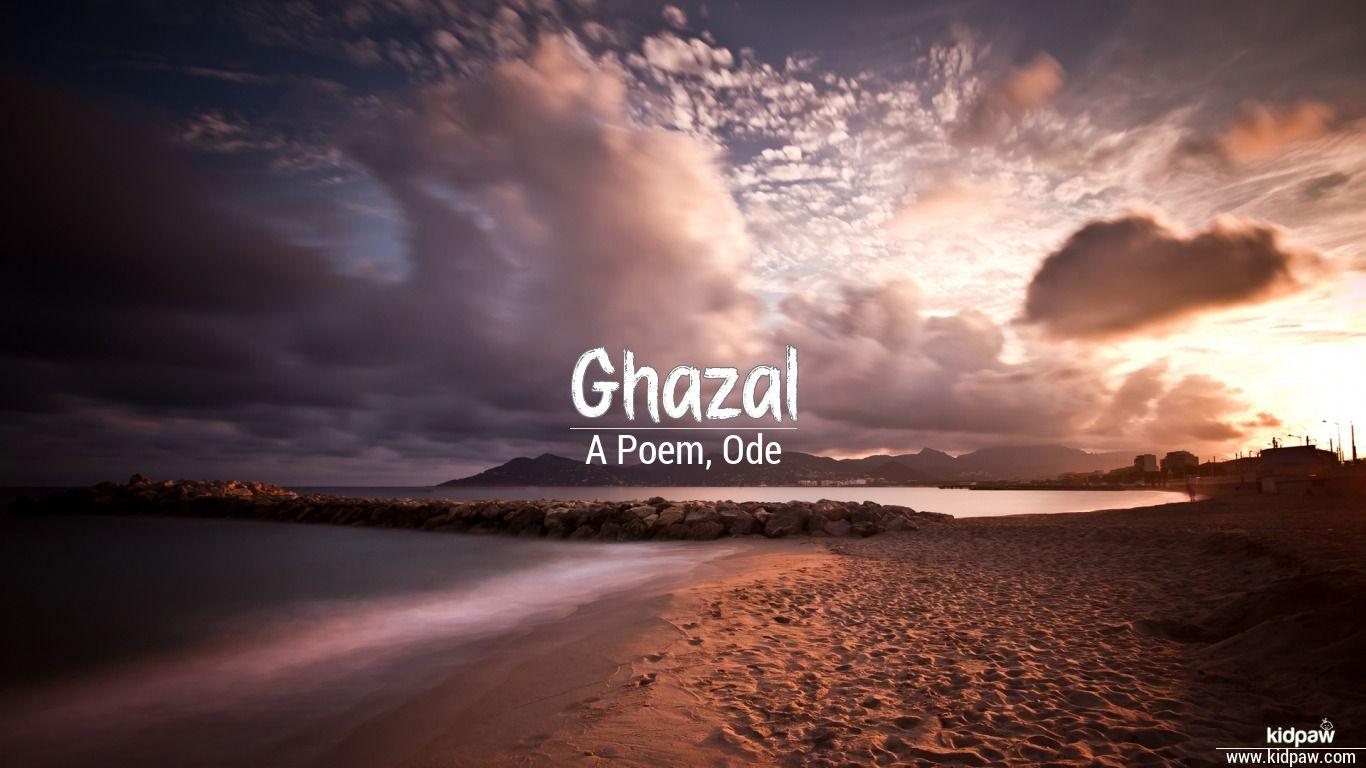 Ghazal 3d Name Wallpaper For Mobile Write غزل Name On Photo Online