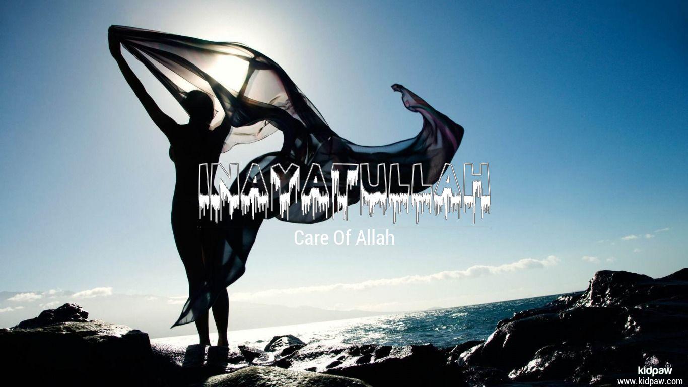 عنايت الله | Inayatullah Name Meaning in Urdu, Arabic names