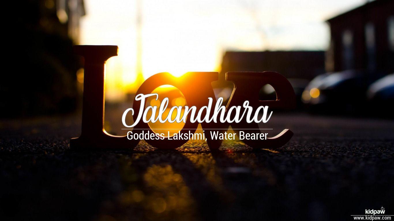 जलंधरा | Jalandhara Name Meaning in Hindi, Latest