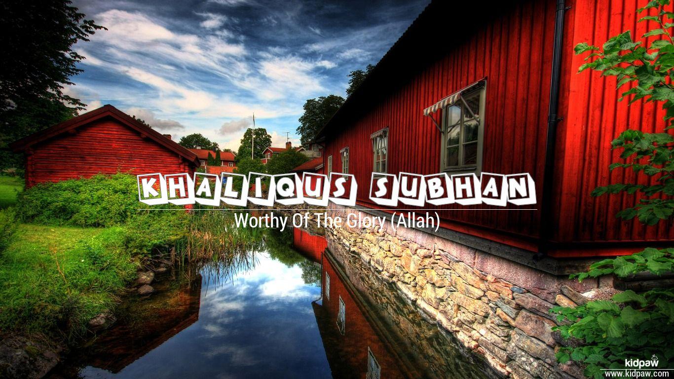 Khaliqus subhan beautiful wallper