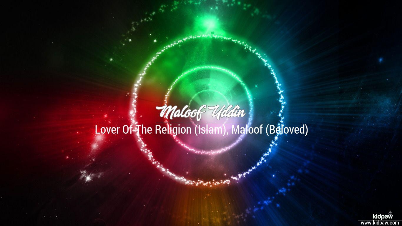 ملفو دین Maloof Uddin Name Meaning In Urdu Arabic Names For Boys