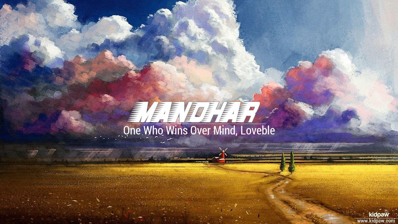 Manohar 3d Name Wallpaper For Mobile Write मनहर Name On Photo