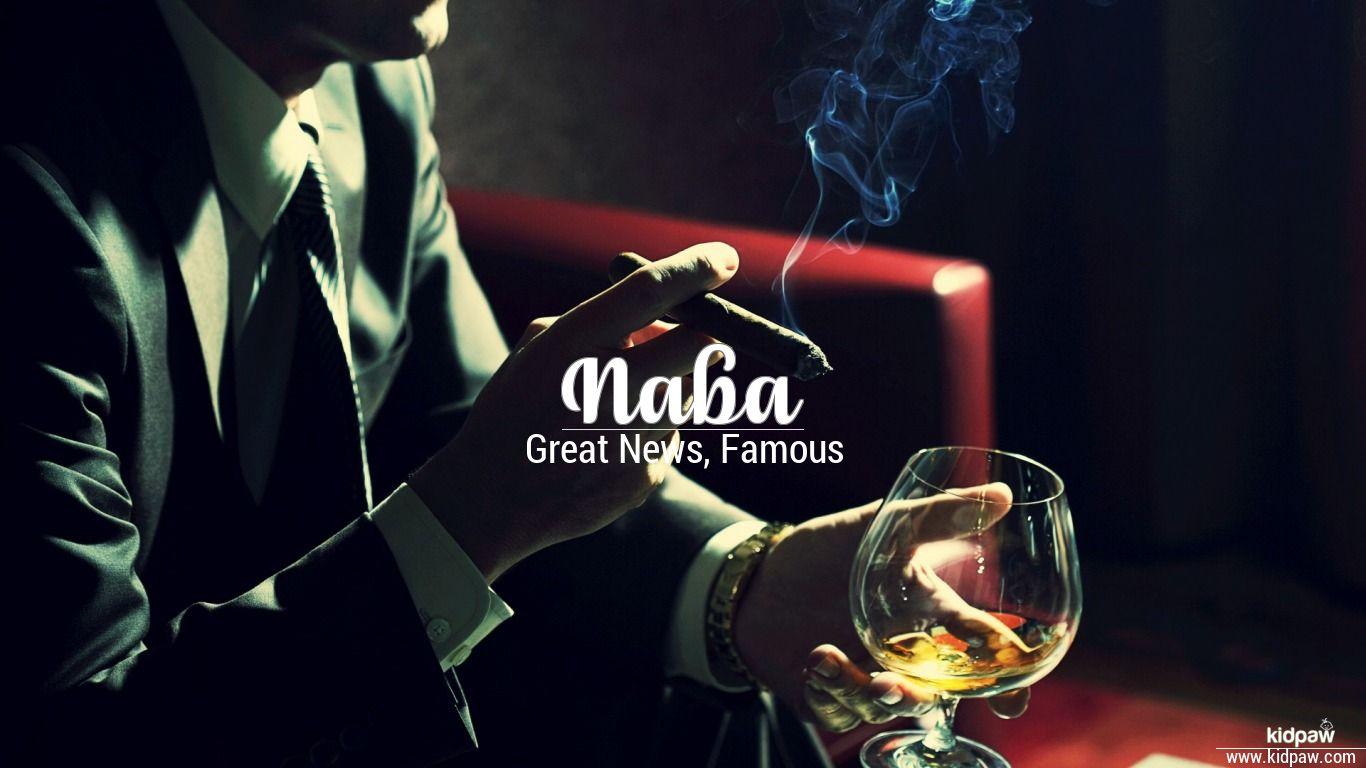 نبىَ | Naba Name Meaning in Urdu, Arabic names for Girls