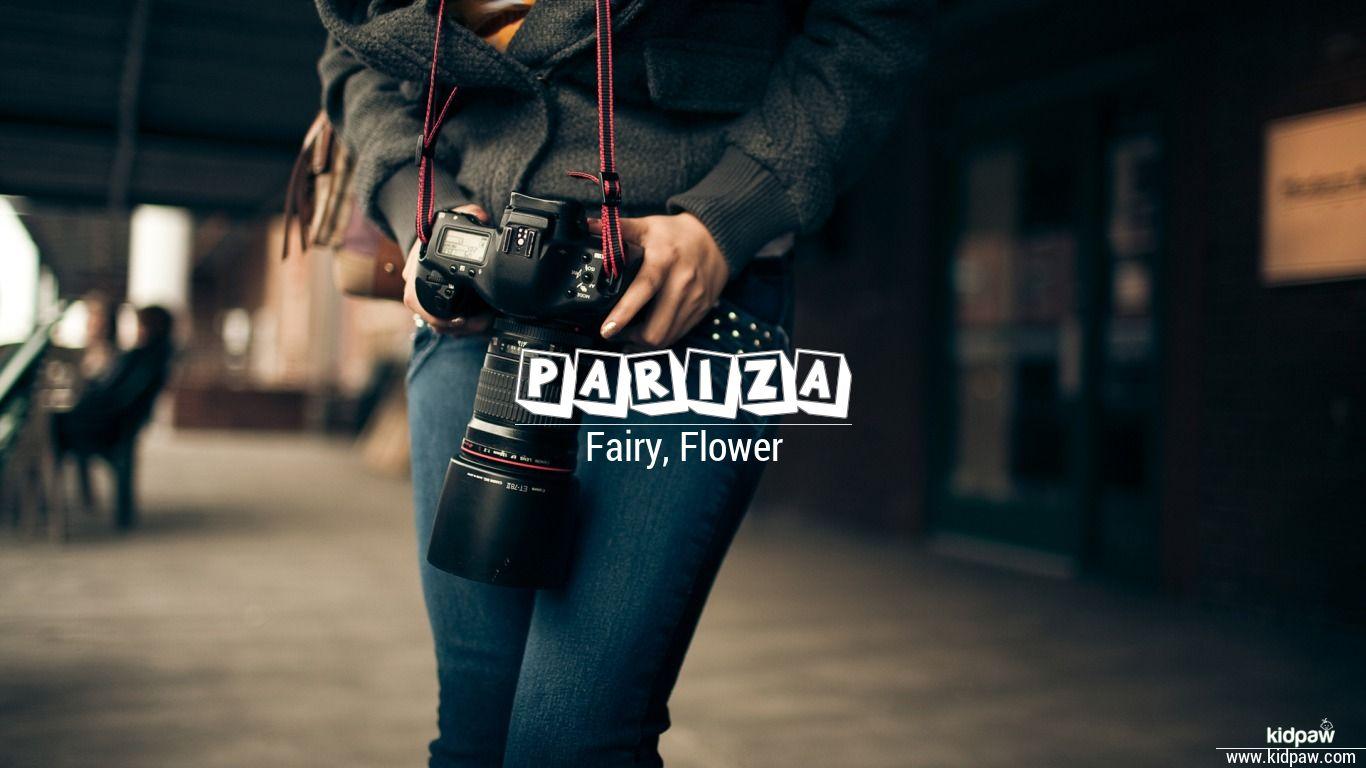 پرزہ   Pariza Name Meaning in Urdu, Arabic names for Girls