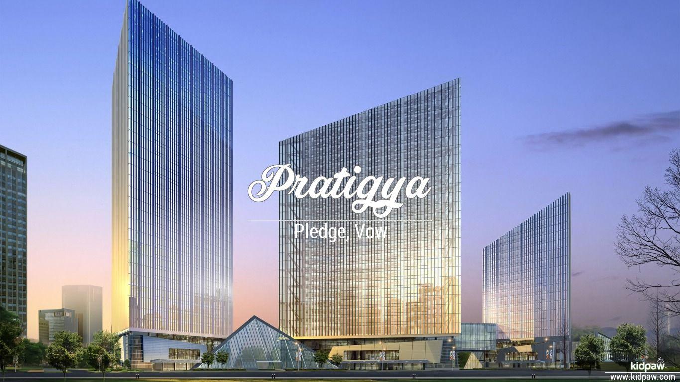 प्रतिज्ञा | Pratigya Name Meaning in Hindi, Latest Indian