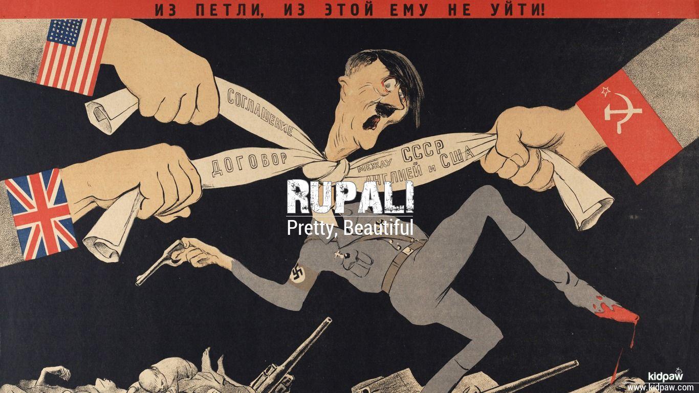 Rupali beautiful wallper