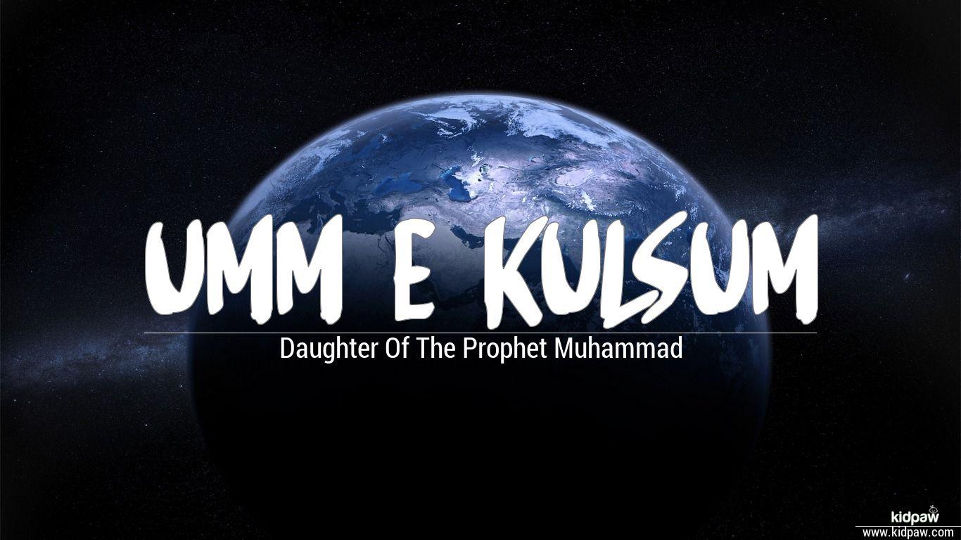 امم کلثوم Umm E Kulsum Name Meaning In Urdu Arabic Names For Girls