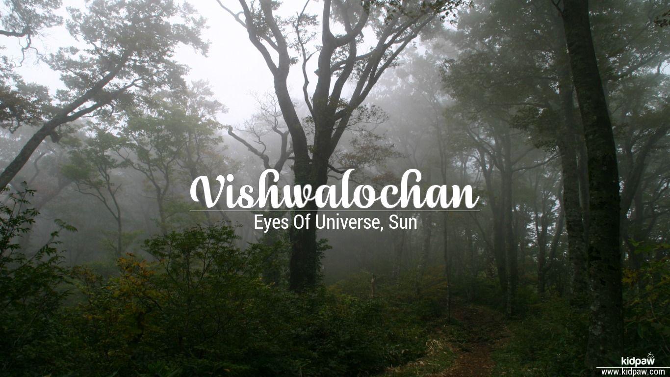 Vishwalochan beautiful wallper